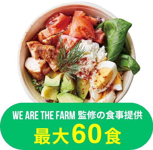 栄養士が管理した食事提供最大60食