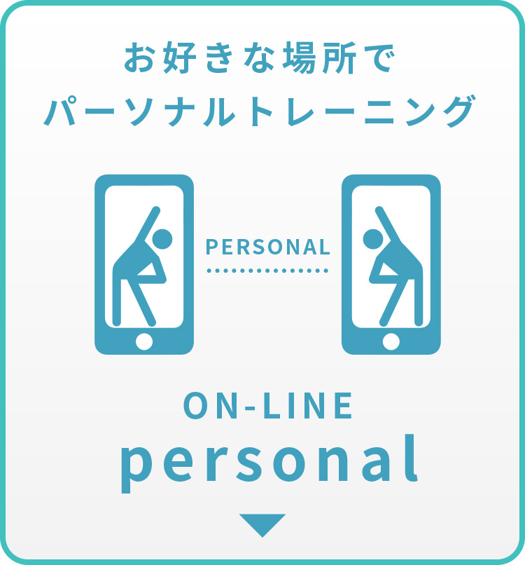 ON-LINE personalとは?