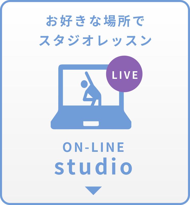 ON-LINE studioとは?